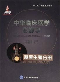 中华临床医学影像学:泌尿生殖分册