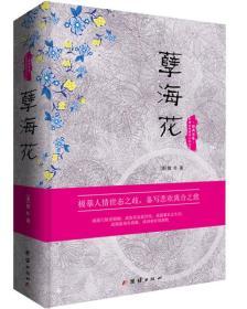 经典书香·中国古典世情小说丛书:孽海花
