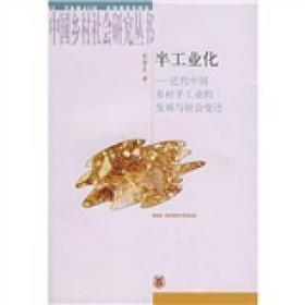 半工业化:近代中国乡村手工业的发展与社会变迁---中国乡村社会研究丛书