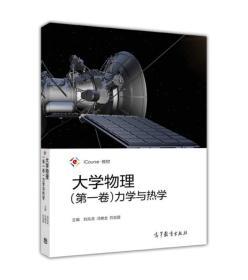 大学物理(第一卷)力学与热学/iCourse·教材
