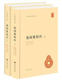 花間集校注(全2冊·中華國學文庫)