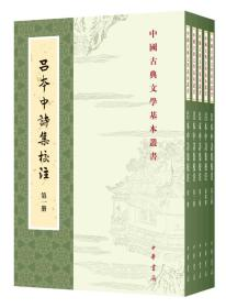 中国古典文学基本丛书---吕本中诗集校注(全5册)