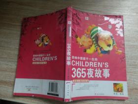 影响中国孩子一生的365故事  彩绘珍藏版