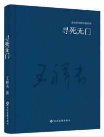 走向世界的中国作家系列丛书:寻死无门(精装)