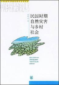 民国时期自然灾害与乡村社会