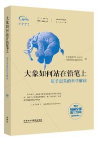 大象如何站在铅笔上:超乎想象的科学解读
