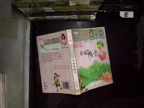 笑猫日记:幸福的鸭子..