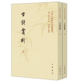 中国文学研究典籍丛刊:古诗赏析(套装共2册)