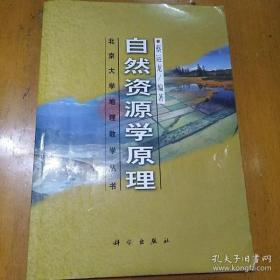 自然资源学原理  北京大学地理教学丛书