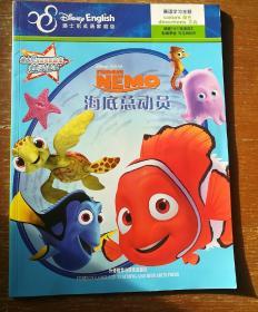 迪士尼双语电影故事·炫动影像:海底总动员