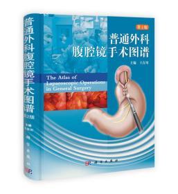 普通外科腹腔镜手术图谱