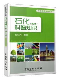 化工园区管理丛书:石化科普知识(第2版)