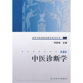 高等中医药院校教学参考丛书·中医诊断学(二版)