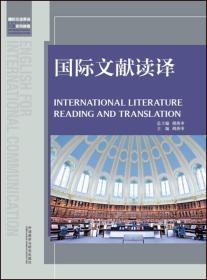 国际文献读译(英文版)/国际交流英语系列教程