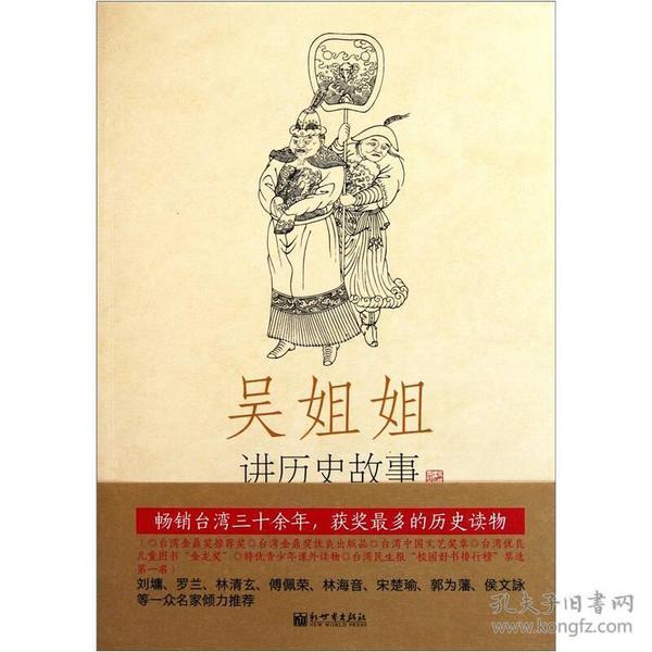 吴姐姐讲历史 故事 第10册  元1277-1367年
