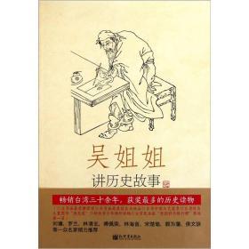 吴姐姐讲历史故事:明1368年-1643年