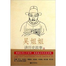 吴姐姐讲历史故事(第14册):明1368年-1643年