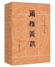 十三经清人注疏:尔雅义疏(全2册)