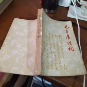 毛主席诗词(学习体会)有毛林合像3张;