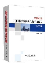 中国石化2016年催化裂化技术交流会论文集