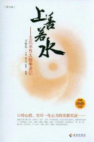 上善若水:王氏水性太极拳讲记(修订版)