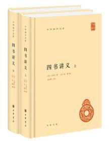 中华国学文库:四书讲义(全2册)