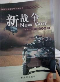 前沿军事观察哨系列丛书:新战争