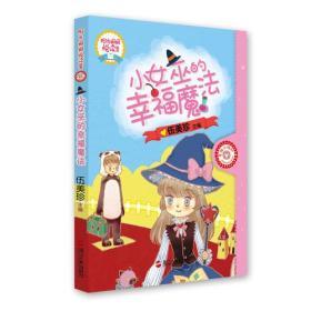 """""""阳光姐姐悦读营""""系列丛书---小女巫的幸福魔法(伍美珍)"""