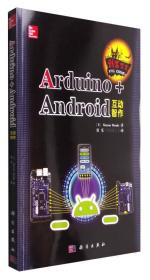(可发货)Arduino+Android互动智作