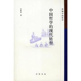 中国哲学的现代转型---珞珈中国哲学