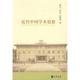 近代中国学术思想