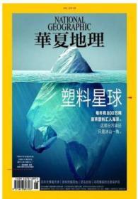 华夏地理杂志2018年6月第192期