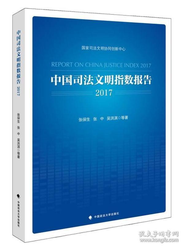 中国司法文明指数报告 2017