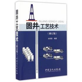 固井工艺技术    9787511442994