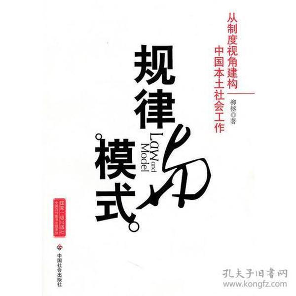 规律与模式:从制度视角建构中国本土社会工作
