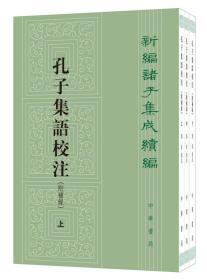 新编诸子集成续编:孔子集语校注(附补录·全3册)