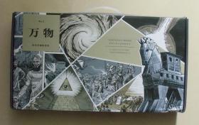 【正版现货】万物:创世+文明 珍藏版限量套装盒装赠海报筒