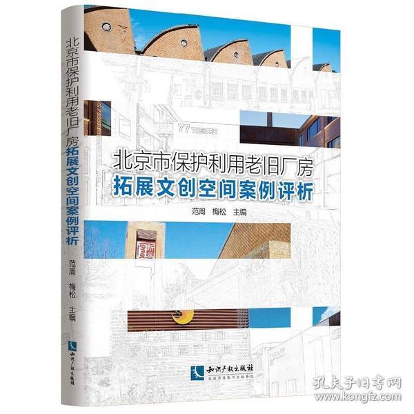 北京市保护利用老旧厂房拓展文创空间案例评析