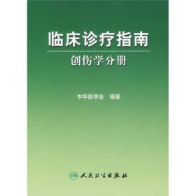 临床诊疗指南·创伤学分册