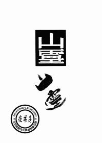 山灵-1936年版-(复印本)-译文丛书