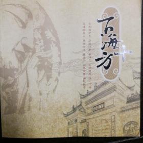 下海十方(上海市虹口区下海庙)