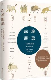 山海百灵:《上海经》里的神人鸟兽鱼