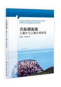 青海湖流域土壤水与土壤水库研究