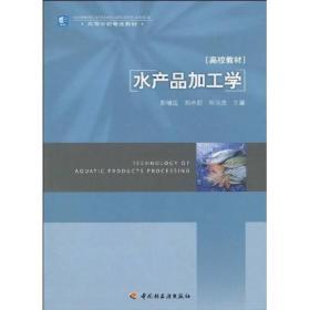 水产品加工学 彭增起 刘承初 中国轻工业出版社
