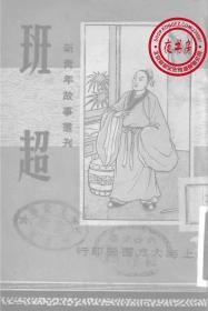 班超-1946年版-(复印本)-新青年故事丛刊