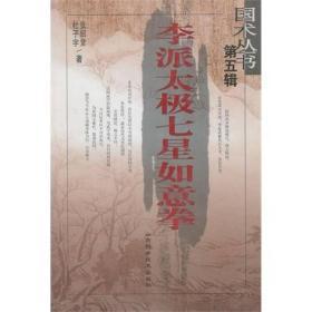 李派太极七星如意拳(第5辑)