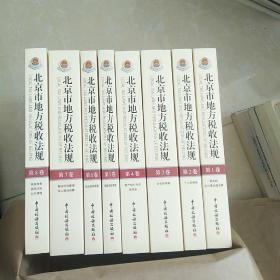 北京市地方税收法规(全八卷)
