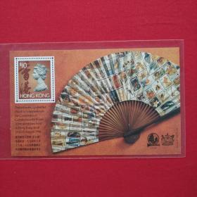 香港邮票香港通用邮票第九号纪念1994香港举行英联邦邮政会议际小型张
