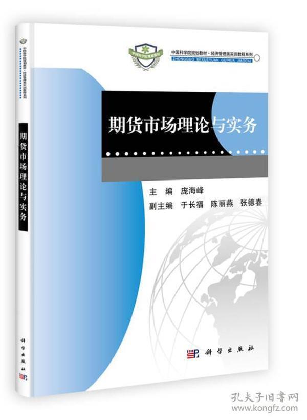 中国科学院规划教材·经济管理类实训教程系列:期货市场理论与实务
