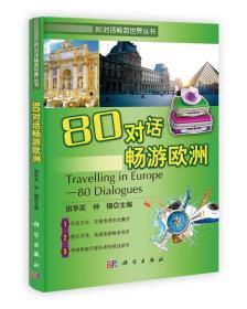 80对话畅游欧洲(含光盘)